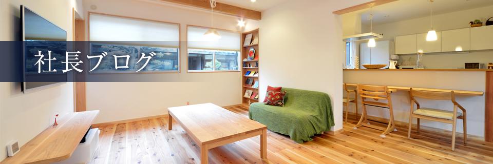 注文住宅の新築・一戸建てならおまかせを!宮城県気仙沼市の工務店、森工務店の「森ブログ」